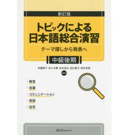 3A Corporation SHINTEI-BAN TOPIKKU NI YORU NIHONGO SOGO ENSHU - TEMA SAGASHI KARA HAPPYO E CHUKYU KOKI / COMPREHENSIVE JAPANESE PRACTICE THROUGH SPECIFIC TOPICS - FROM IDENTIFYING THEMES TO MAKING PRESENTATIONS - UPPER INTERMEDIATE - NEWLY REVISED EDITION