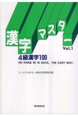 SENMON KYOIKU SHUPPAN KANJI MASTER 4KYU KANJI 100 VOL.1