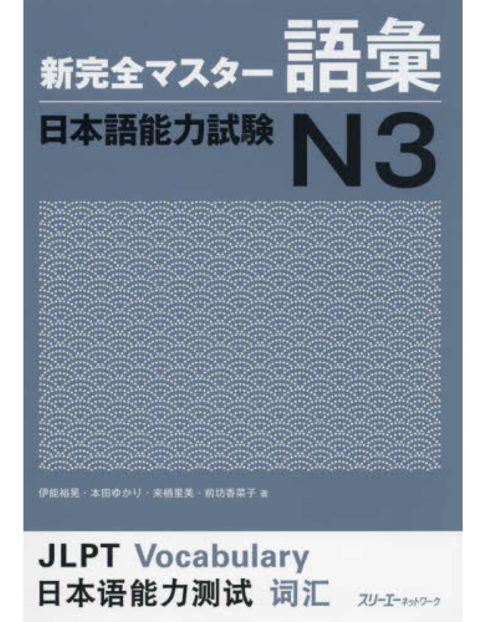 3A Corporation NEW KANZEN MASTER GOI NIHONGO NORYOKUSHIKEN N3