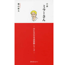 3A Corporation  MR. MILLER - A NOVEL VOL. 1 (MINNA NO NIHONGO ELEMENTARY SERIES)