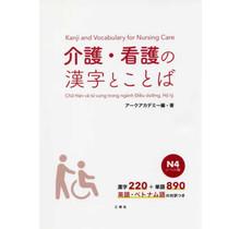 SANSHUSHA - KAIGO/KANGO NO KANJI TO KOTOBA N4 LEVEL