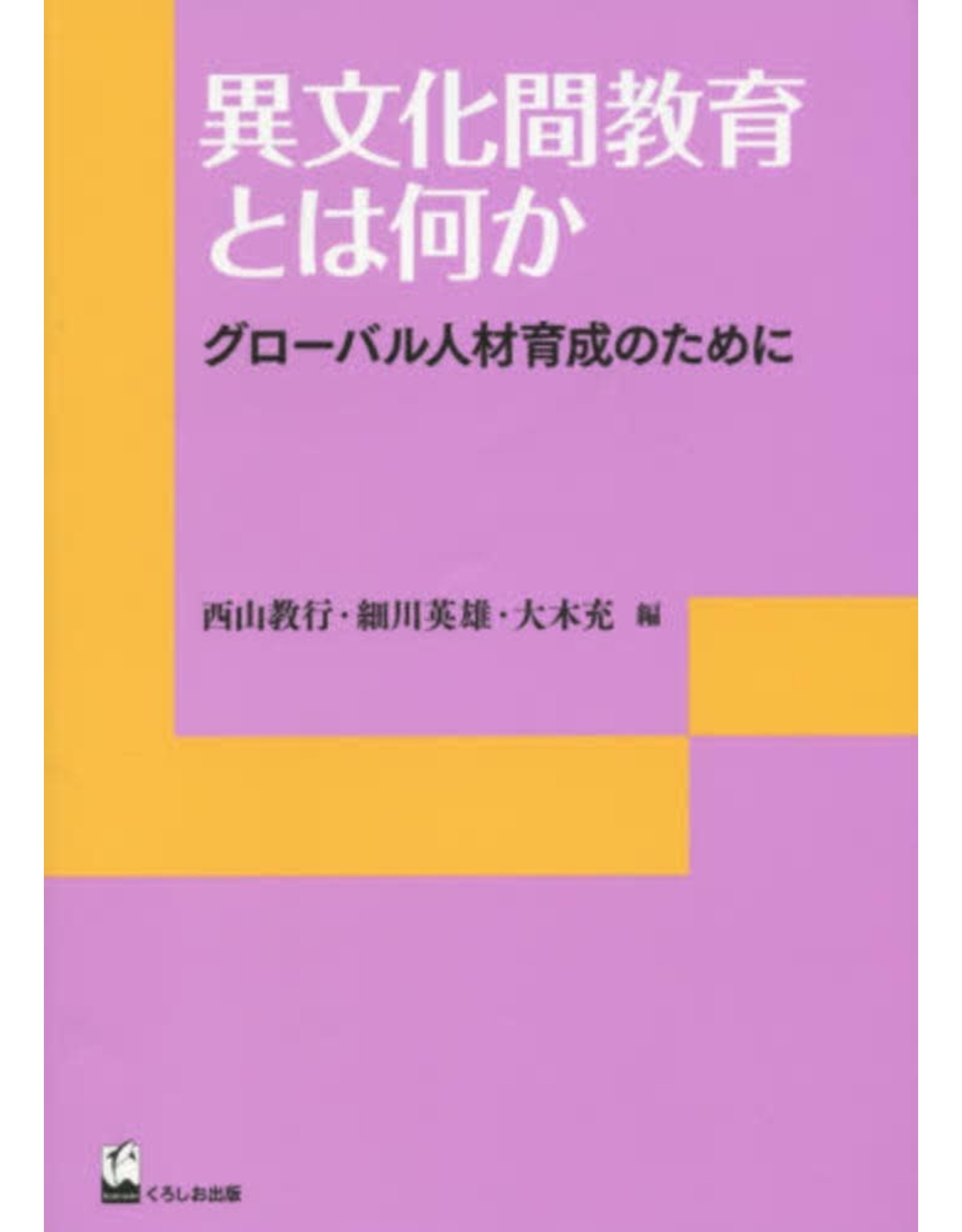 KUROSHIO IBUNKA KYOIKU TOHA NANIKA
