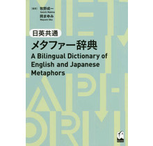 KUROSHIO - A BILINGUAL DICTIONARY OF ENGLISH AND JAPANESE METAPHORS