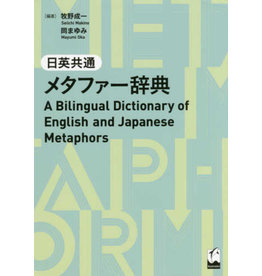 KUROSHIO A BILINGUAL DICTIONARY OF ENGLISH AND JAPANESE METAPHORS
