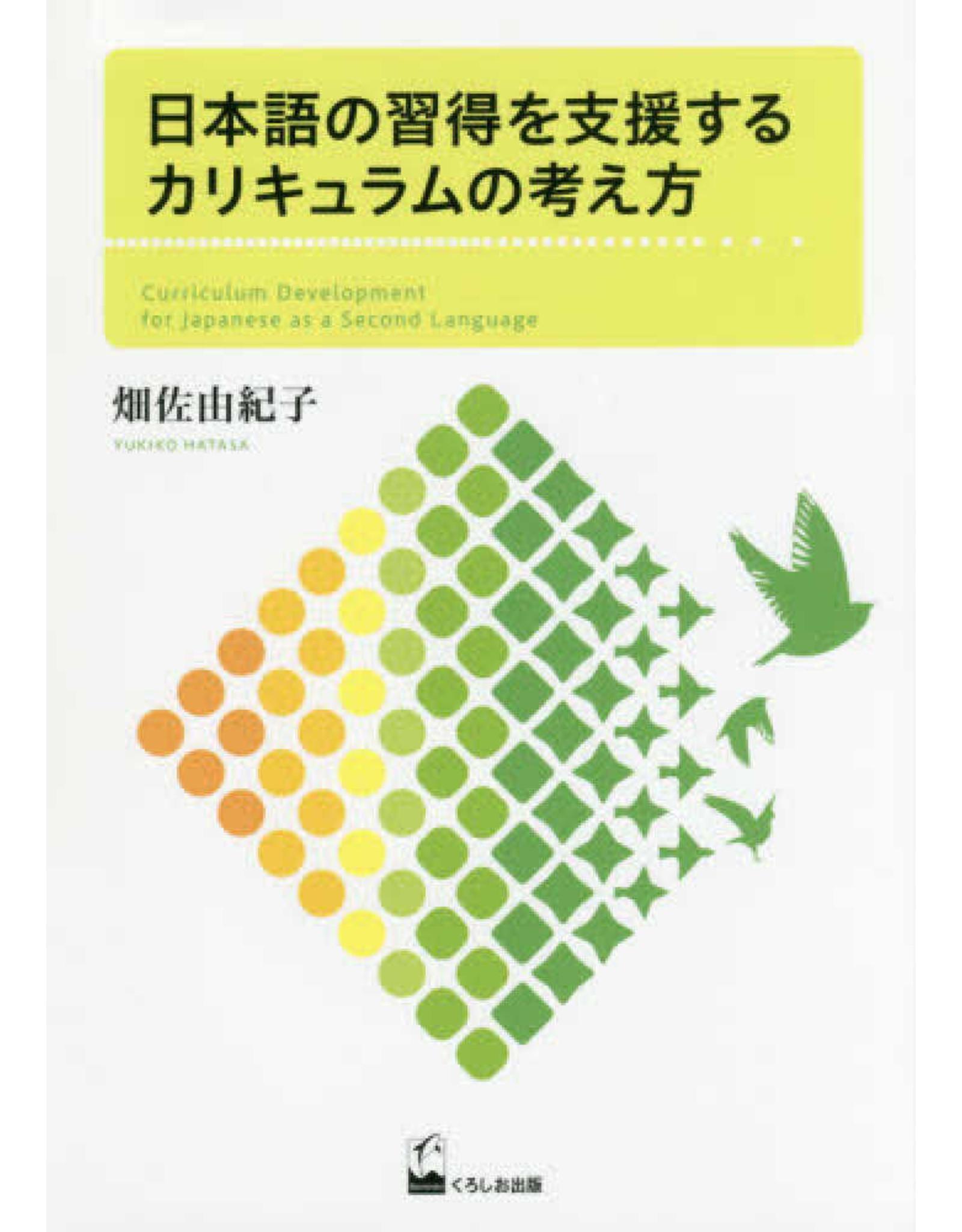 KUROSHIO NIHONGO NO SHUTOKU WO SHIEN SURU CURRICULUM NO KANGAEKATA / CURRICULUM DEVELOPMENT FOR JAPANESE AS A SECOND LANGUAGE