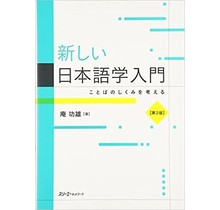 3A Corporation - ATARASHII NIHONGOGAKU NYUMON 2ND EDITION