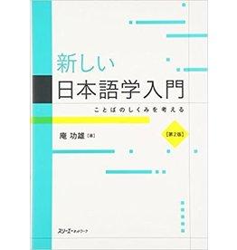 3A Corporation ATARASHII NIHONGOGAKU NYUMON 2ND EDITION
