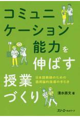 3A Corporation COMMUNICATION NORYOKU WO NOBASU JUGYO ZUKURI