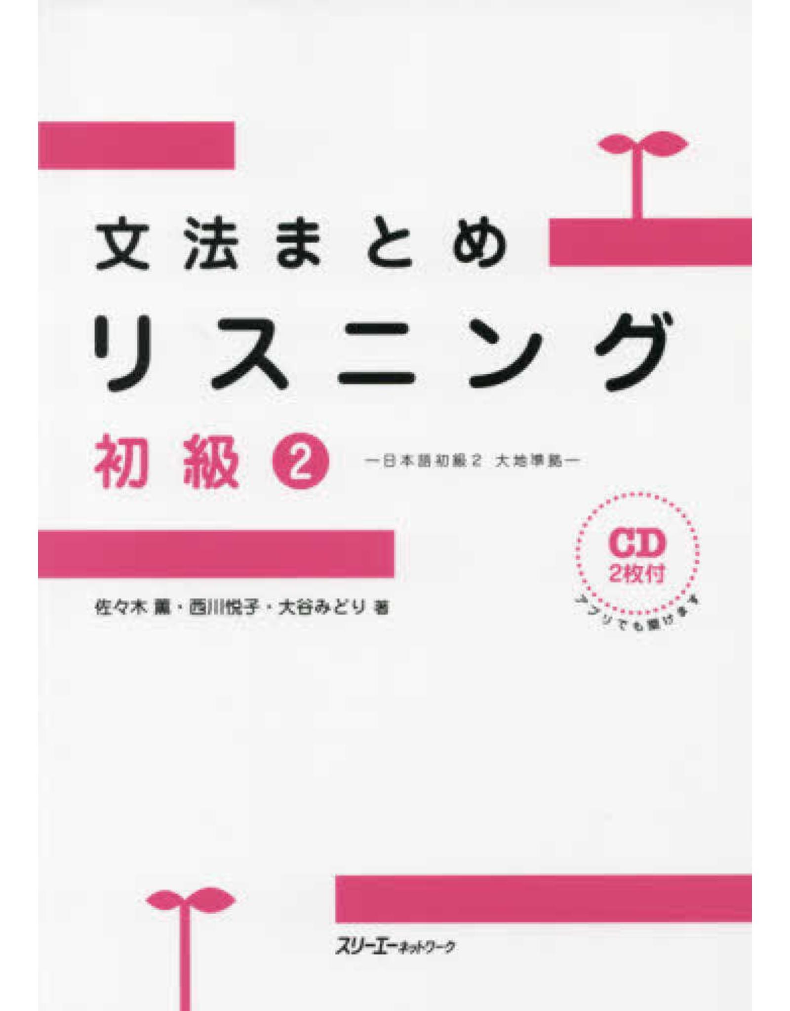 3A Corporation DAICHI: BUNPO MATOME LISTNENING SHOKYU 2