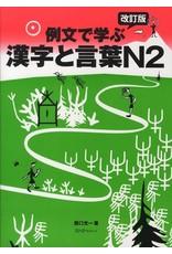 3A Corporation REIBUN DE MANABU KANJI TO KOTOBA N2