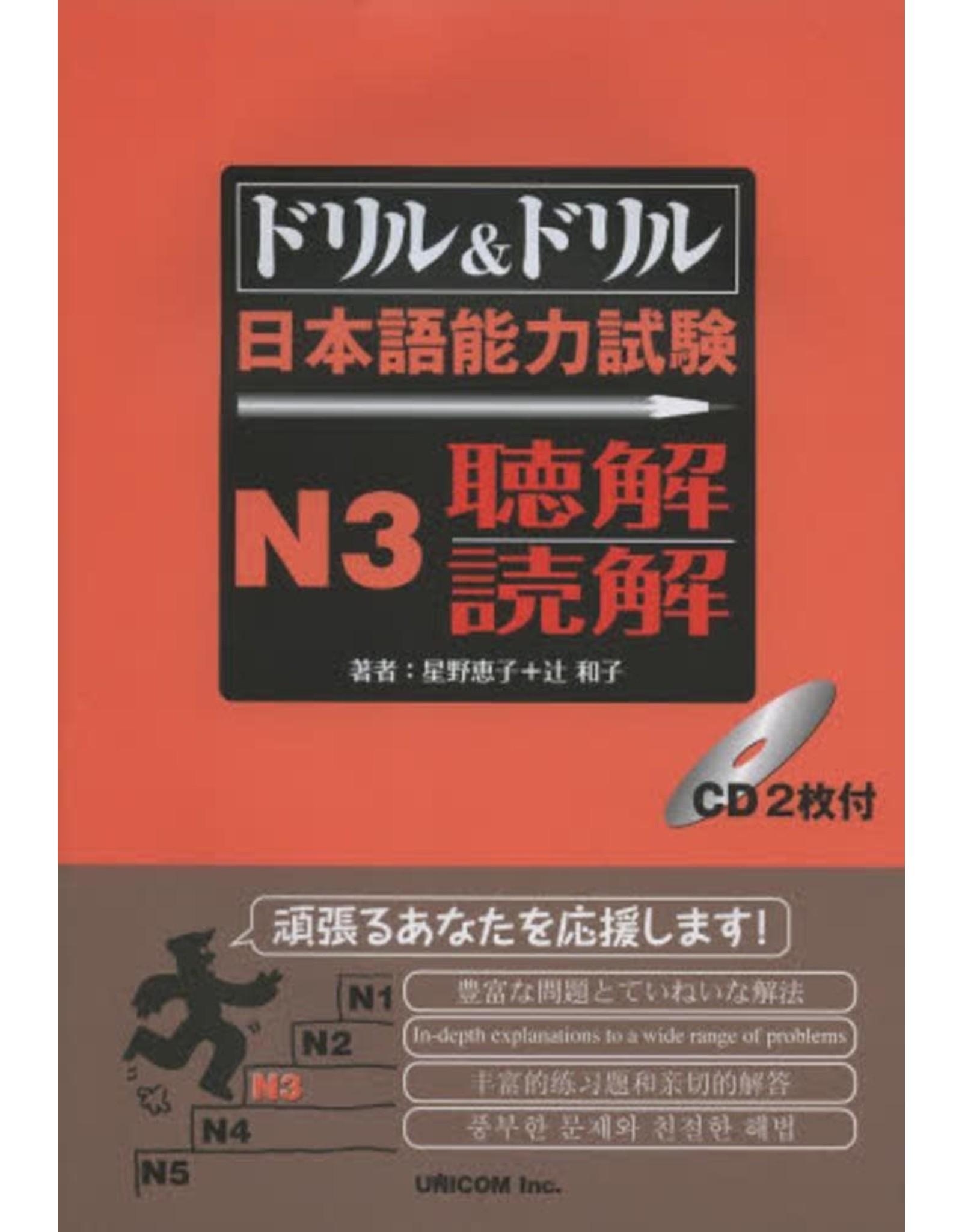 UNICOM DRILL & DRILL JLPT N3 CHOKAI, DOKKAI