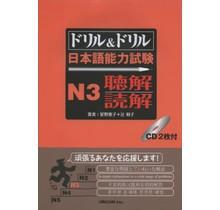 UNICOM - DRILL & DRILL JLPT N3 CHOKAI, DOKKAI