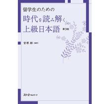 3A Corporation  RYUGAKUSEI NO TAMENO JIDAI O YOMITOKU JOKYU NIHONGO 3RD EDITION