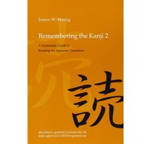 University of Hawai'i Press  REMEBERING THE KANJI VOL.2 NEW EDITION