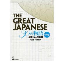 KUROSHIO - THE GREAT JAPANESE 30 NO MONOGATARI SHOCHUKYU