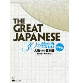 KUROSHIO THE GREAT JAPANESE 30 NO MONOGATARI SHOCHUKYU