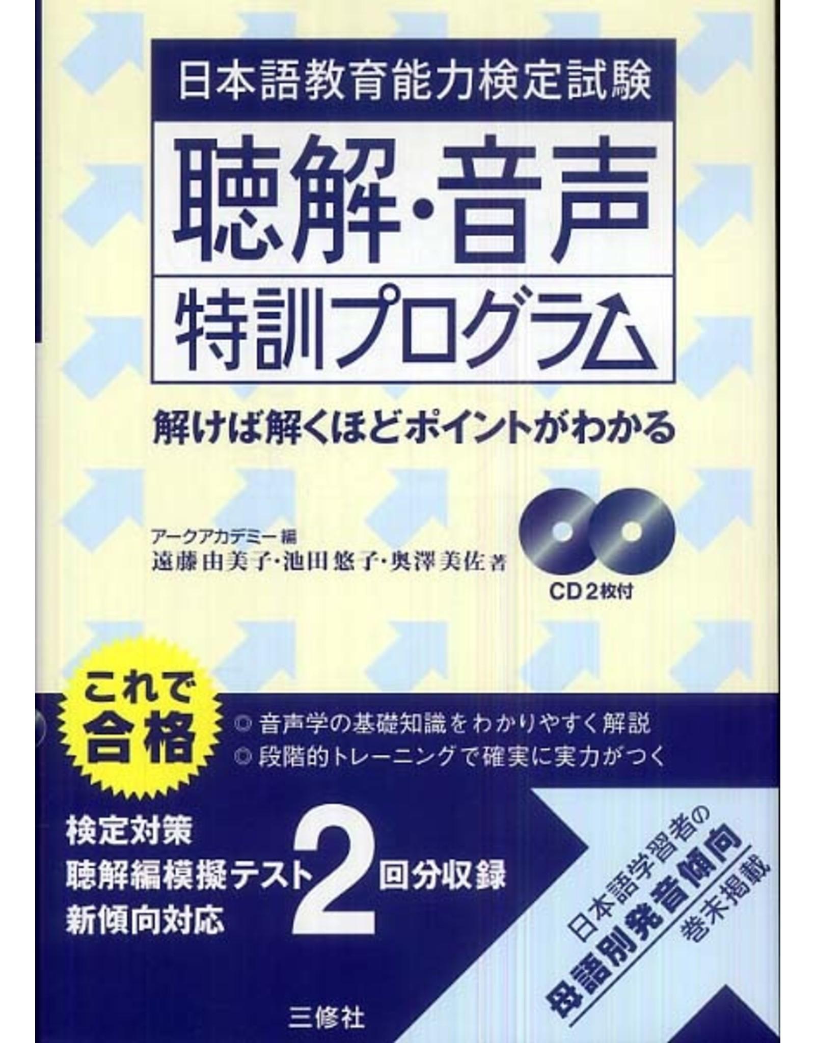 SANSHUSHA NIHONGO KYOIKU NORYOKU KENTEI SHIKEN CHOKAI/ONSEI TOKKUN PROGRAM