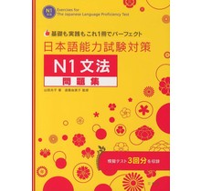 JLPT N1 BUNPO WORKBOOK