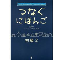 ASK - TSUNAGU NIHONGO SHOKYU 2