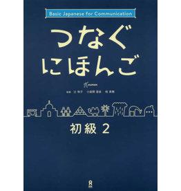 ASK TSUNAGU NIHONGO SHOKYU 2