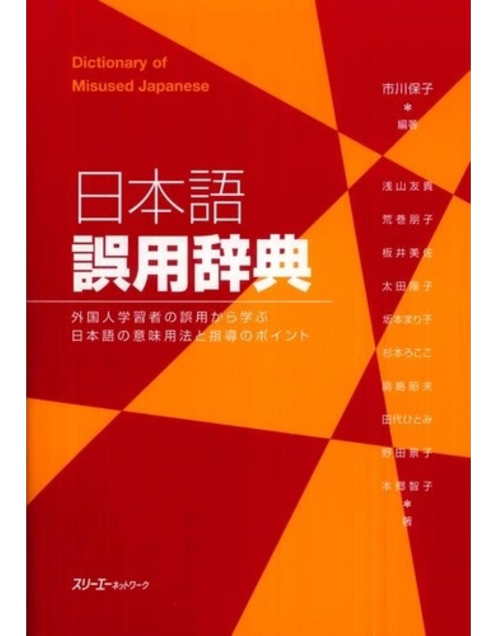 3A Corporation DICTIONARY OF MISUSED JAPANESE NIHONGO GOYO JITEN