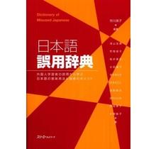 3A Corporation - DICTIONARY OF MISUSED JAPANESE NIHONGO GOYO JITEN