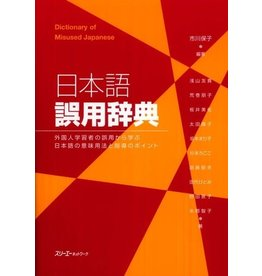 3A Corporation DICTIONARY OF MISUSED JAPANESE NIHONGO GOYO JITEN