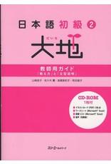 3A Corporation NIHONGO SHOKYU2 DAICHI FOR TEACHER