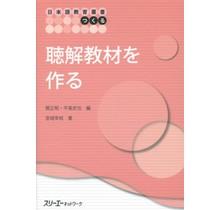 3A Corporation - CHOKAI KYOZAI WO TSUKURU