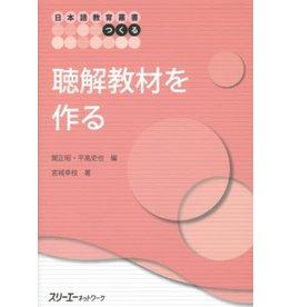 3A Corporation CHOKAI KYOZAI WO TSUKURU