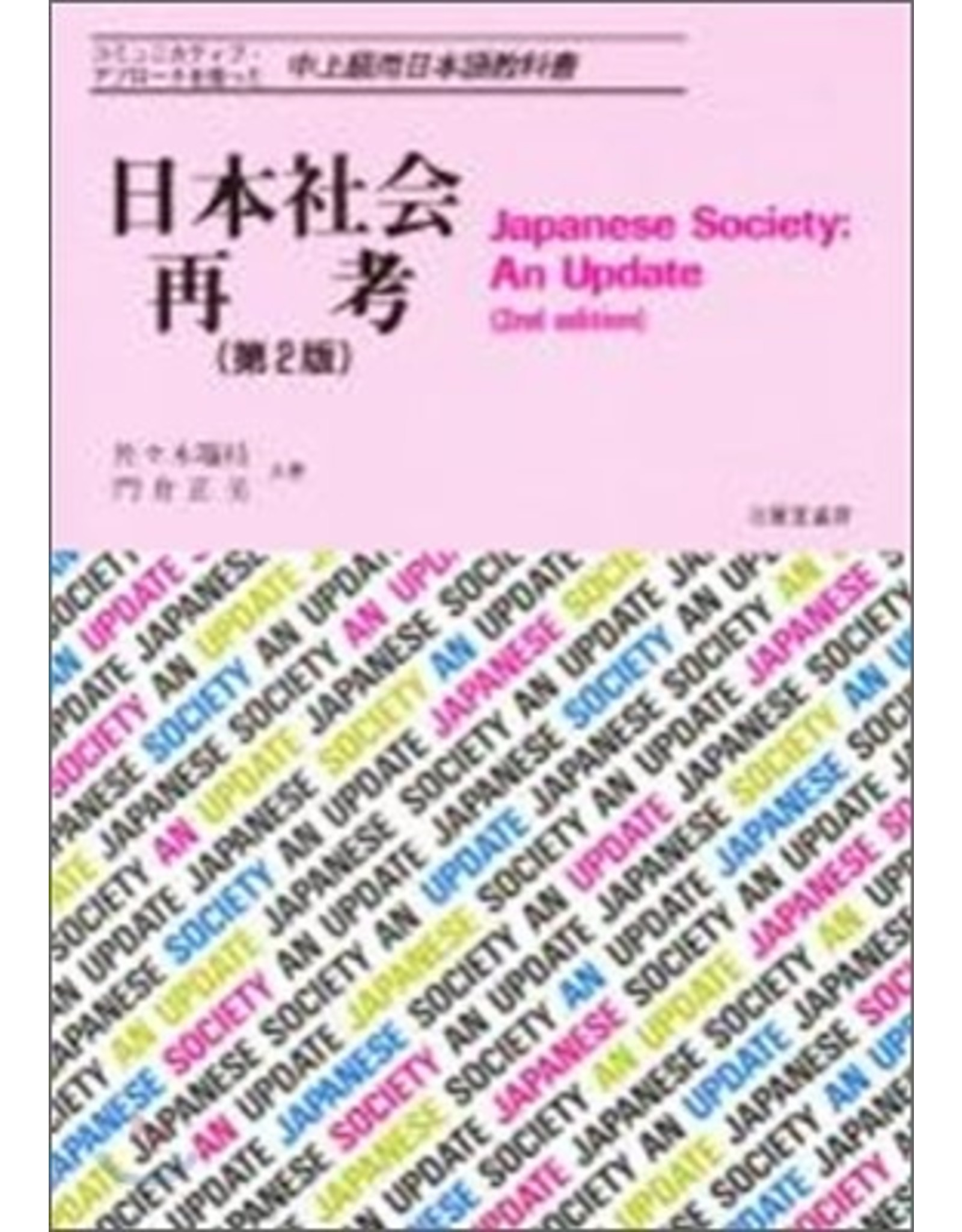 JAPAN SOCIETY AN UPDATE 2ND EDITION