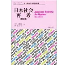hokuseisha  JAPAN SOCIETY AN UPDATE 2ND EDITION