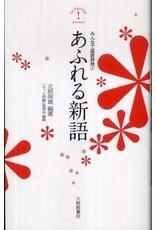 AFURERU SHINGO