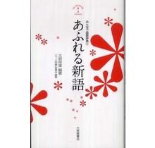 TAISHUKAN PUBLISHING  AFURERU SHINGO