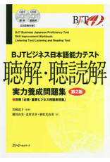 3A Corporation BJT WORKBOOK LISTENING TEST/READING TEST 2ND ED