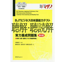 3A Corporation - BJT WORKBOOK LISTENING TEST/READING TEST 2ND ED