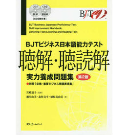 3A Corporation BJT WORKBOOK LISTENING TEST/READING TEST 2ND ED
