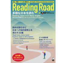KUROSHIO - READING ROAD TAYONA NIHON WO YOMU N4 N3