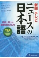 JAPAN TIMES SHINBUN TV NEWS NO NIHONGO CHUJOKYU