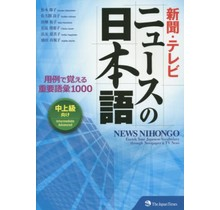 JAPAN TIMES - SHINBUN TV NEWS NO NIHONGO CHUJOKYU