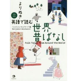 JAPAN TIMES FOLK TALES FROM AROUND THE WORLD/YORINUKI EIGO DE YOMU SEKAI MUKASHI BANASHI