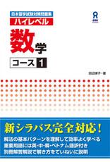 ASK HIGH LEVEL MATH COURSE 1 NIHON RYUGAKU SHIKEN WORKBOOK