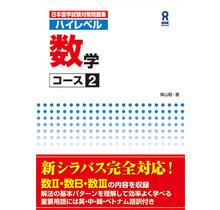 ASK  HIGH LEVEL MATH COURSE 2 NIHON RYUGAKU SHIKEN WORKBOOK