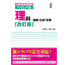 ASK - HIGH LEVEL SCIENCE RYUGAKU SHIKEN WORKBOOK