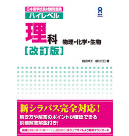 ASK HIGH LEVEL SCIENCE RYUGAKU SHIKEN WORKBOOK