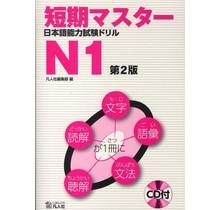 BONJINSHA - TANKI MASTER JLPT DRILL N1 2ND ED.