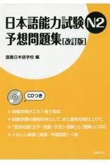 KOKUSHO KANKOKAI NIHONGO NORYOKU SHIKEN N2 YOSO MONDAISHU W/ CD REVISED ED.