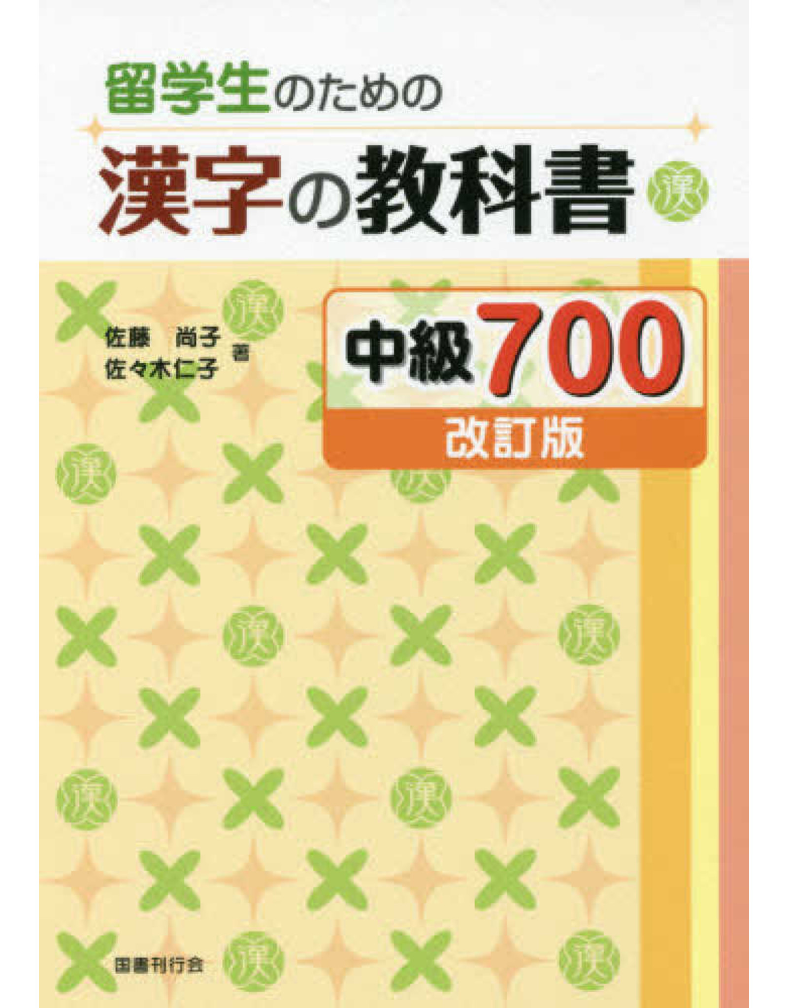 KOKUSHO KANKOKAI RYUGAKUSEI NO TAME NO KANJI NO KYOUKASHO CHUKYU 700