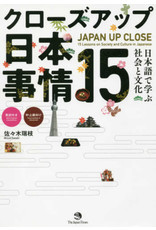 JAPAN TIMES CLOSE UP JAPAN 15 LESSONS ON SOCIETY AND CULTURE IN JAPANESE