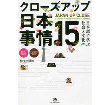 JAPAN TIMES - CLOSE UP JAPAN 15 LESSONS ON SOCIETY AND CULTURE IN JAPANESE